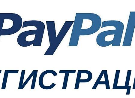 Как пополнить счет в Favorit через PayPal